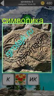 нарисована символика на камне 600 забавных картинок на 6 уровне ответы