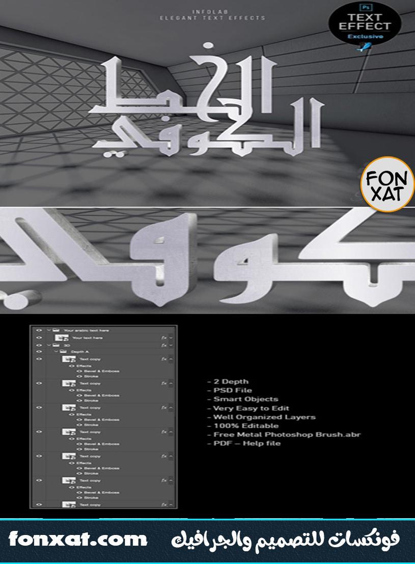 Arabic 3D Text Effect kofey