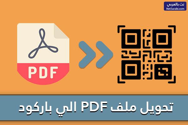 كيفية عمل باركود لملف PDF واستخدامه مجاناً خطوة بخطوة