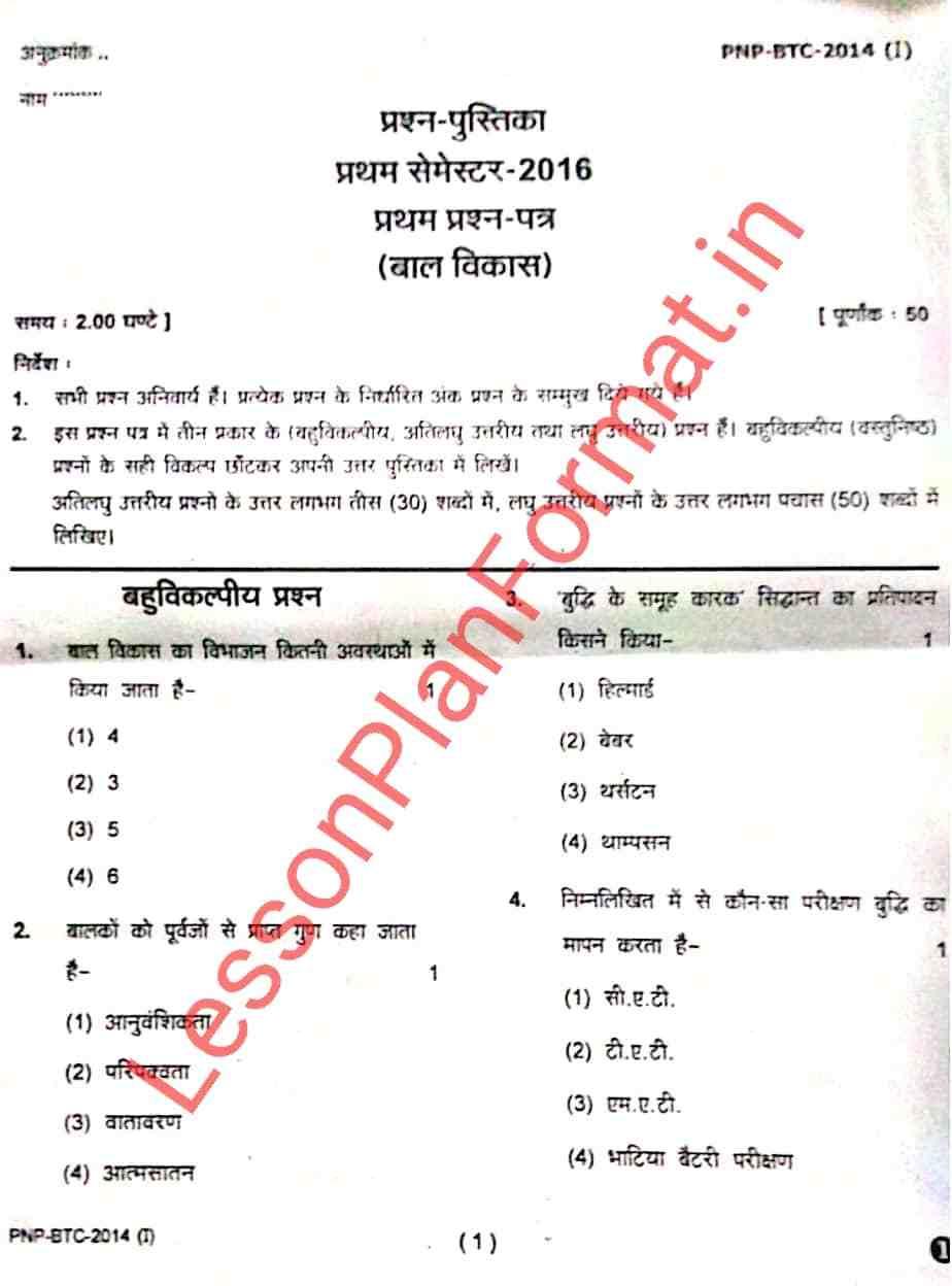 Btc 1st Semester Paper 2016