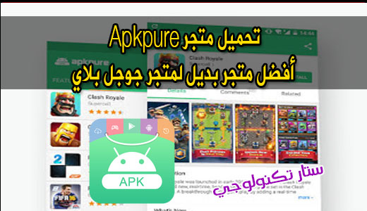 تحميل متجر Apkpure أفضل بديل لجوجل بلاي - Best Android