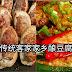 《来煮家常便饭 COOK AT HOME》 煮传统客家家乡酿豆腐! 内附食谱!