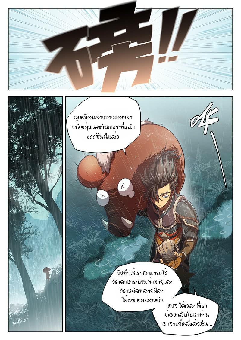 อ่านการ์ตูน The Portal of Wonderland 10 ภาพที่ 6