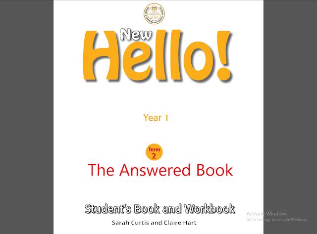 اجابة كتاب الطالب الوحدات 7& 8 & 9  اولى اعدادى الترم الثانى 2020