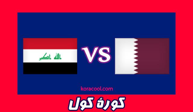 وقت مباراة العراق وقطر اليوم< موعد مباراة قطر ضد العراق, خليجي 24, توقيت مباراة العراق وقطر, قطر ضد العراق