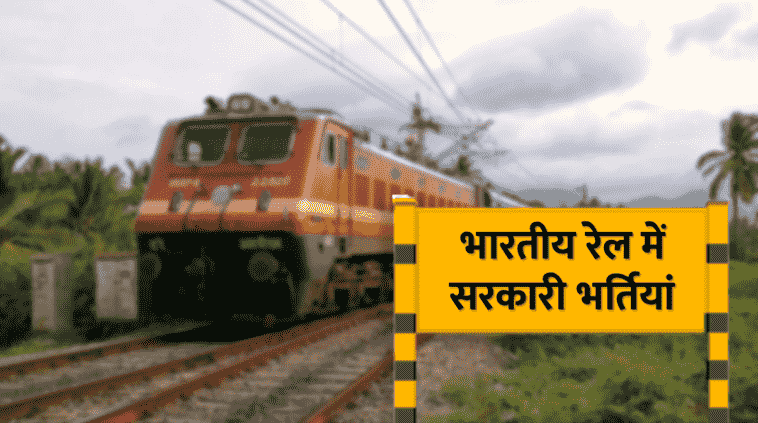 Train of Indian Railway with Yellow city name board