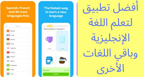 أفضل تطبيق لتعلم اللغة الإنجليزية وباقي اللغات الأخرى
