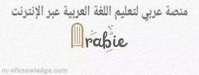 منصة عربي Arabie تتيح تعليم اللغة العربية لغير الناطقين بها عبر الإنترنت