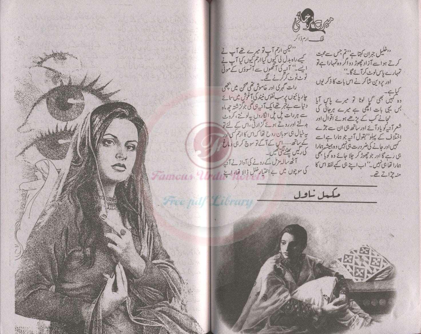 Romantic Urdu Novels Pdf