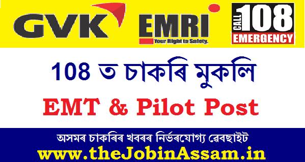 GVK EMRI, Assam Recruitment 2020