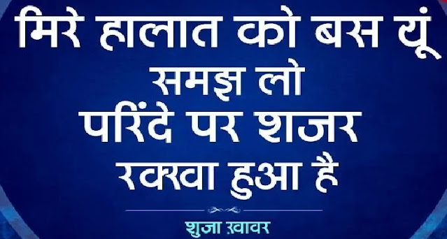 Halaat Shayari Collection, Halaat par Quotes हालात शायरी In Hindi