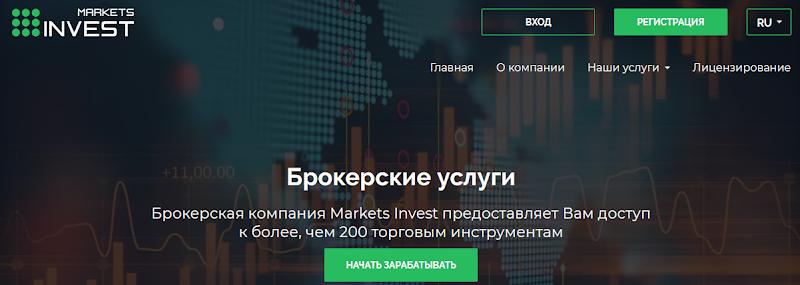 Мошеннический сайт markets-invest.com – Отзывы, развод. Компания Markets Invest мошенники