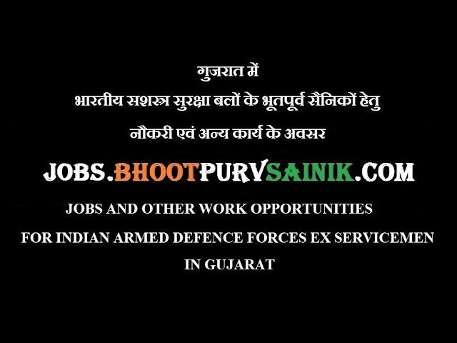 EX SERVICEMEN JOBS AND OTHER WORK IN GUJARAT गुजरात में भूतपूर्व सैनिक नौकरी एवं अन्य कार्य