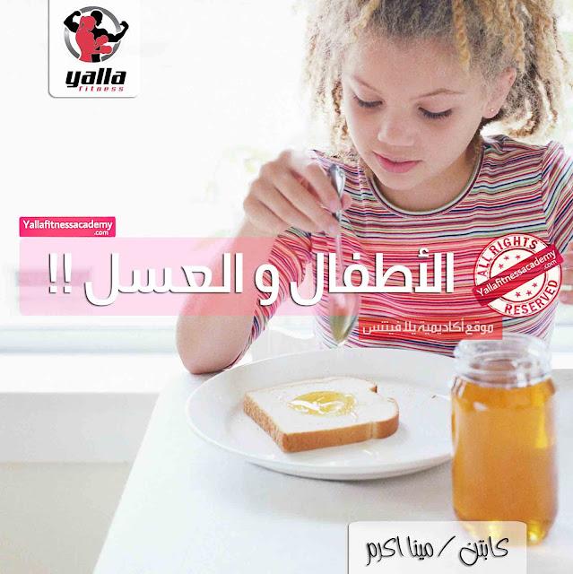 متى يكون من الآمن للأطفال تناول العسل !؟