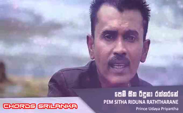 Pem Sitha Riduna song chords, Prince Udaya Priyantha song chords, sinhala songs, best sinhala songs, Prince Udaya Priyantha songs,