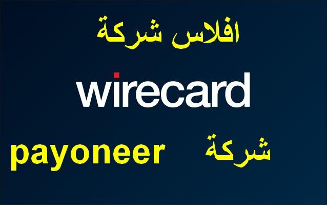 افلاس شركة Wirecard الشريك الرسمي لجميع بطائق شركة payoneer