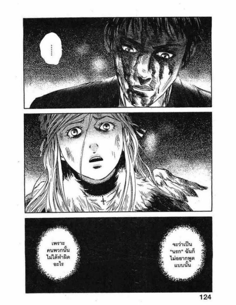 Kanojo wo Mamoru 51 no Houhou - หน้า 121