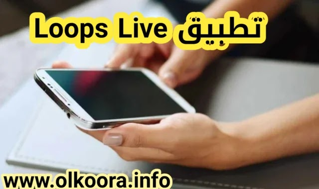 تحميل برنامج لوبس Loops Live تطبيق البث المباشر للأندرويد و للأيفون 2020