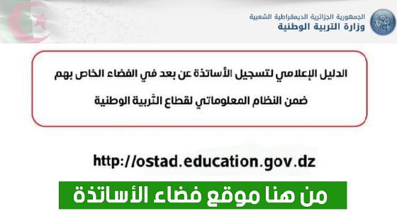فضاء الأساتذة ostad.education.gov.dz