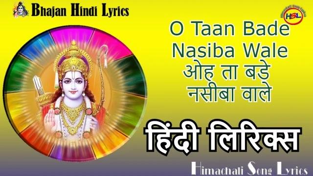 O Taan Bade Nasiba Wale Lyrics - Karnail Rana