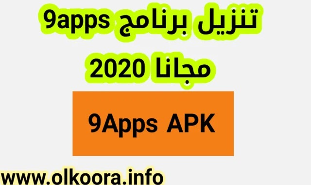 تحميل تطبيق 9Apps اخر اصدار 2020 مجانا للأندرويد و للأيفون _ برنامج 9apps
