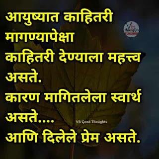 स्वार्थ-प्रेम-good-thoughts-in-marathi-on-life-marathi-suvichar-with-images