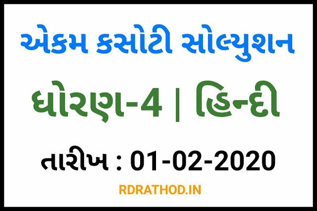 Ekam Kasoti Paper Solution for std 4 Hindi - Date 01/02/2020