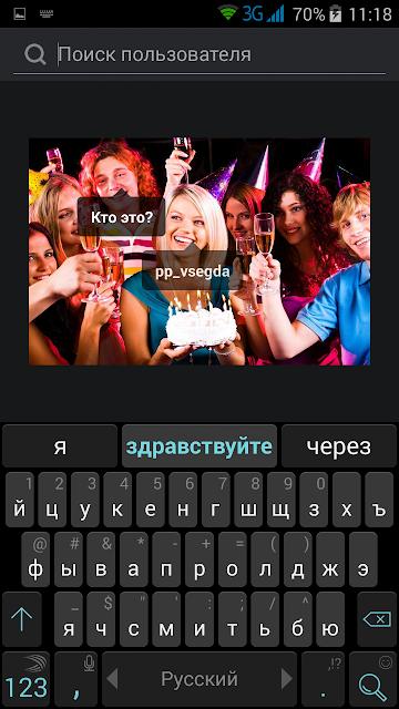 Найти пользователя на фото через поиск