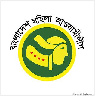 Bangladesh Mahila Awami League Logo Vector