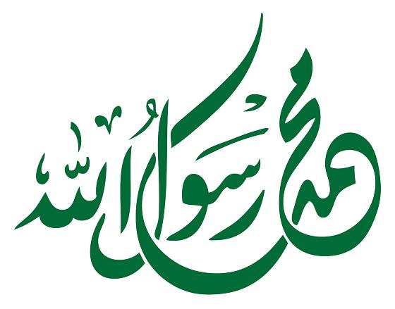 تعرف على حياة الرسول محمد عليه الصلاة والسلام