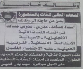 وظائف خالية السعودية
