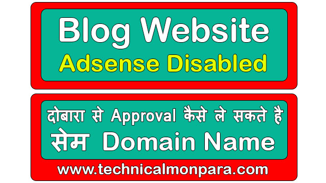 Blog Website Adsense Disabled Fir Se Approve Kaise Kare