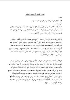 ديوان قلائد الجوهر - للزيدي الجارودي الحسن الهبل أمير شعراء اليمن