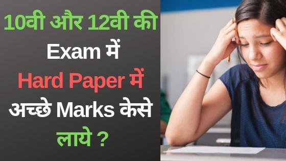 Exam में Hard Paper में अच्छे Marks केसे लाये?