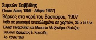 το έργο Βάρκες στα νερά του Βοσπόρου του Σαββίδη Συμεών στην Εθνική Πινακοθήκη
