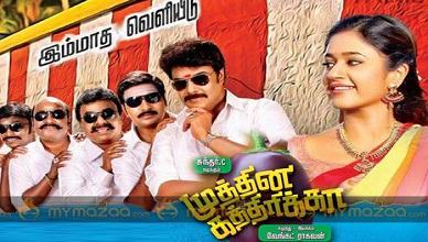 Muthina Kathirikai Movie Online