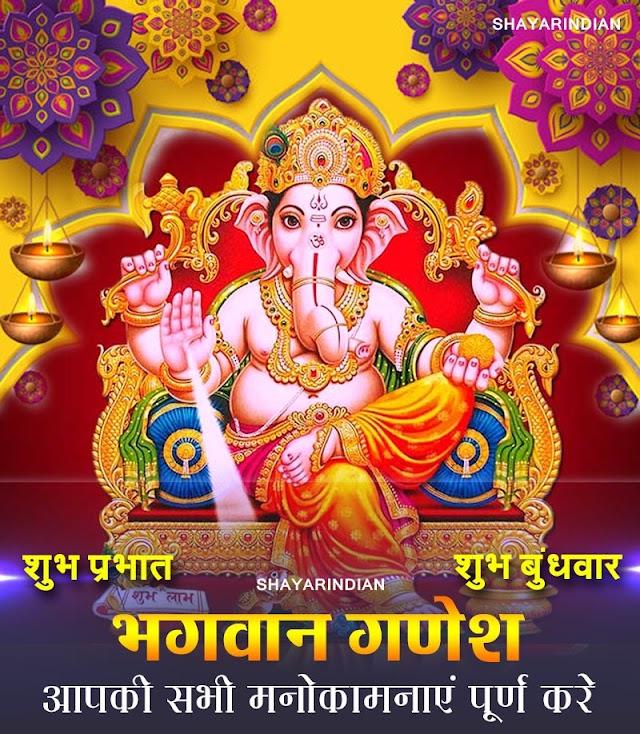 शुभ बुधवार- शुभ प्रभात । Shubh Budhwar | Subh Prabhat Images | Bhagwan Ganesha