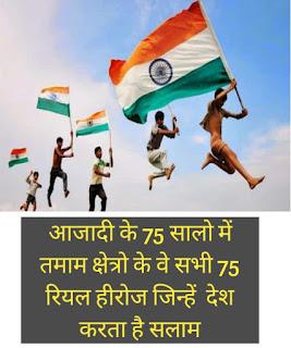 indipendent-india-hero