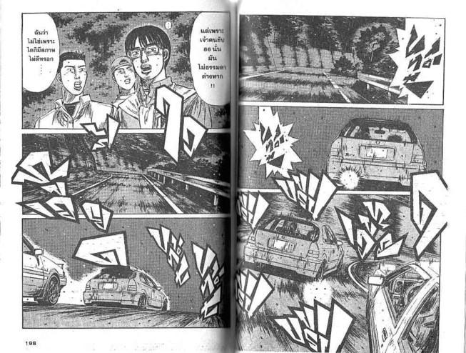 Initial D - หน้า 98
