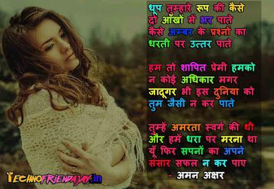 aman akshar geet lyrics
