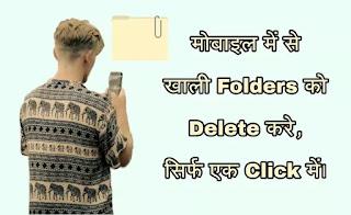 Mobile Se Android Created Aur Empty Folders Ko Kaise Delete Kare, Sirf Ek Click Me