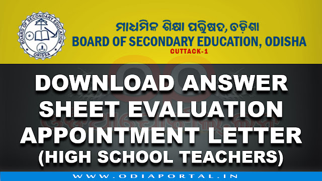 Download Appointment Letter For Evaluation of Matric Supplementary and Annual, SIOS 2017 Answer Papers, matric 2017 bse odisha answer paper evaluation marking, Download Appointment Letter For Evaluation and Registered Teachers List. State open schooling answer sheet appointment letter,