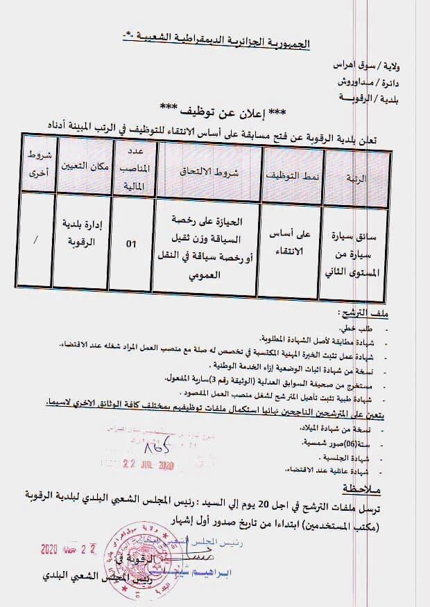 اعلان توظيف ببلدية الرقوبة ولاية سوق اهراس 23 جويلية 2020