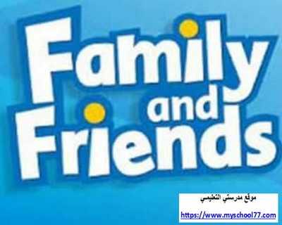 موسوعة منهج family and friends لكل صفوف المرحلة الابتدائية الترم الأول والثاني