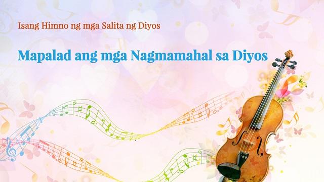 Ang dating daan tanging awit songs 7