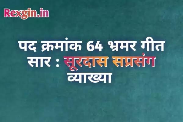 bhramargeet_surdas_pad_64_vyakhya भ्रमर गीत सार - सूरदास पद क्रमांक 64 की व्याख्या