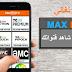 حصري تطبيق برتغالي نادر لمشاهدة أكثر من 100 قناة عالمية وبجودة جد عالية بالمجان وعلى هاتفك أو تلفازك