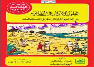 تحميل كتاب تطور الأفكار في الفيزياء pdf من المفاهيم الأولية إلى نظريتي النسبية والكم ، كتب فيزياء رابط تحميل مباشر مجانا مترجم إلى اللغة العربية