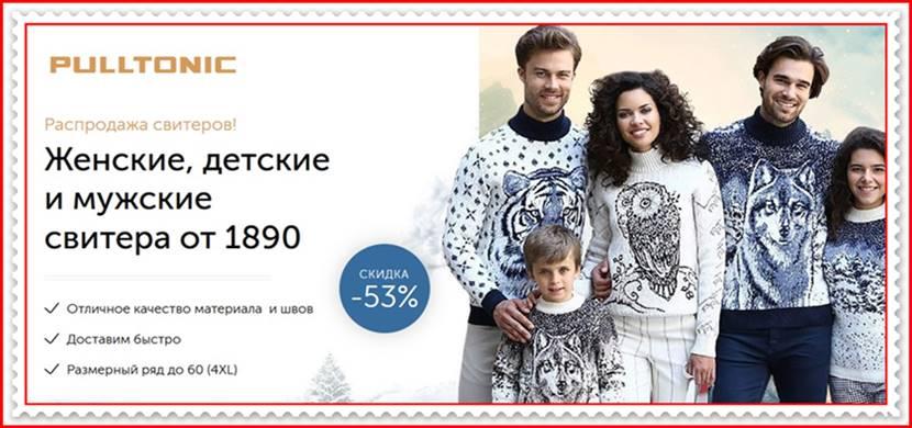 Мошеннический сайт pulltonic-svitera.online – Отзывы о магазине, развод! Фальшивый магазин