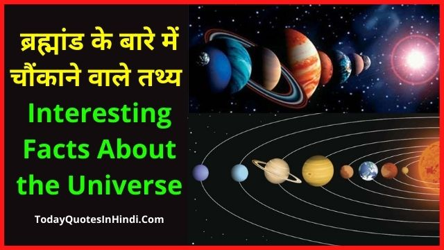 Interesting Facts About the Universe